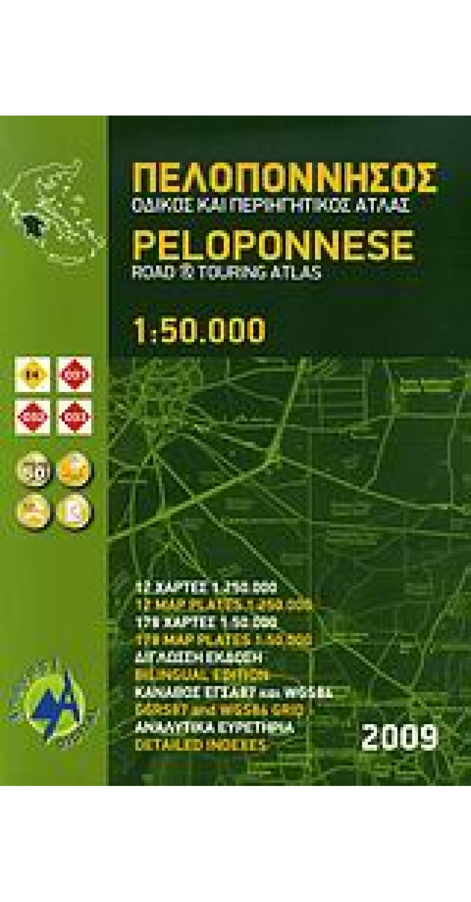 Peloponnese Road and Touring Atlas