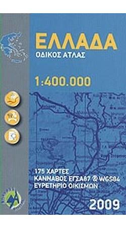 Greece road atlas 1:400 000