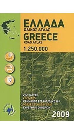 Greece Road Atlas 1:250.000