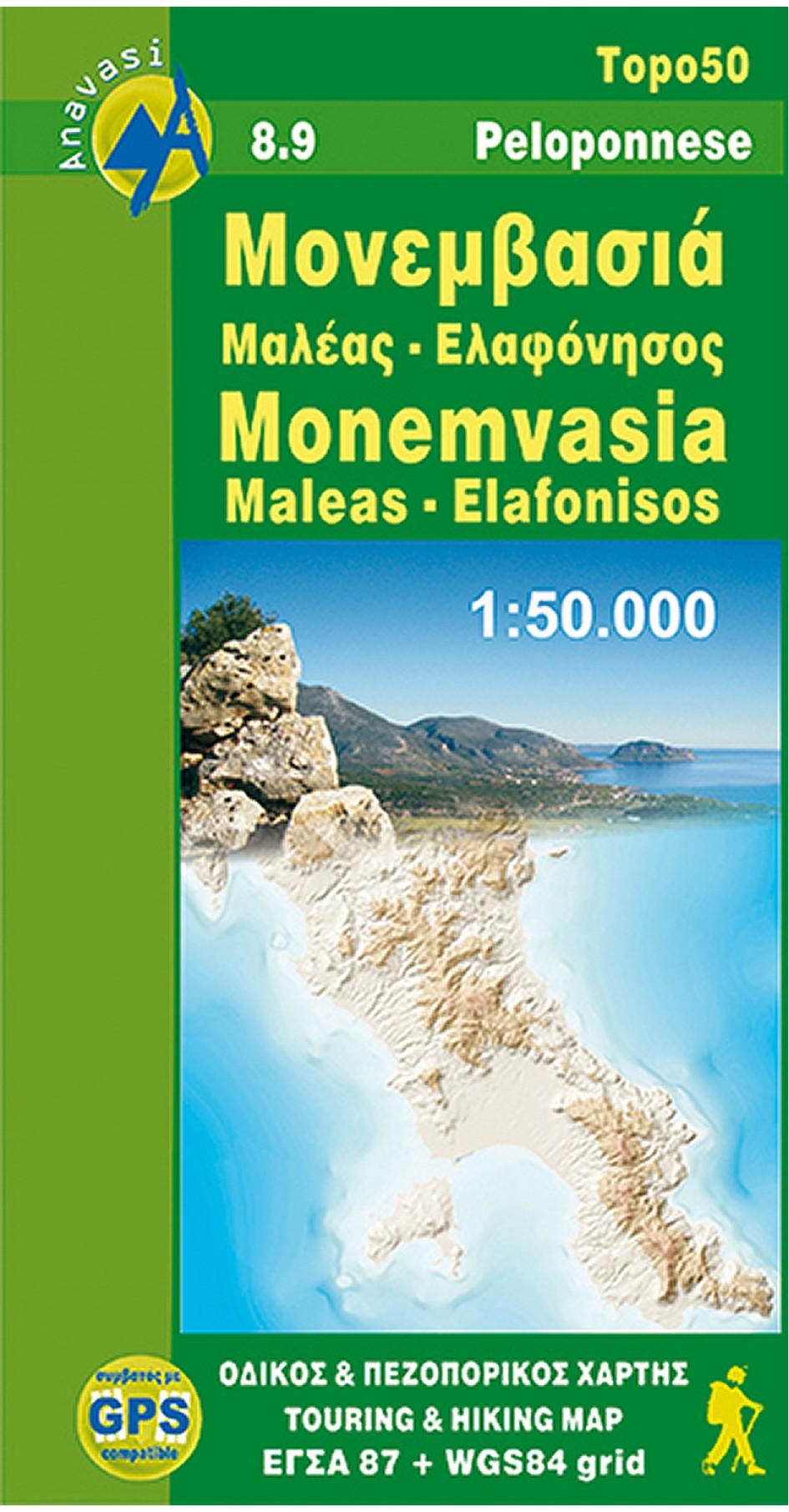 Monemvasia Elafonisos Maleas [8.9]