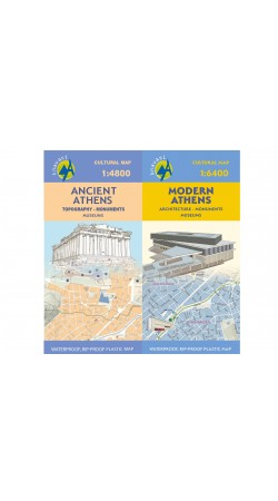 Ancient Athens / Modern Athens