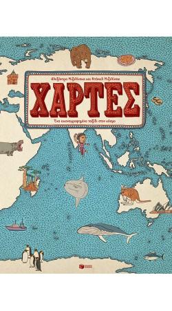 ΧΑΡΤΕΣ ΕΝΑ ΕΙΚΟΝΟΓΡΑΦΗΜΕΝΟ ΤΑΞΙΔΙ ΣΤΟΝ ΚΟΣΜΟ (BOOK IN GREEK)