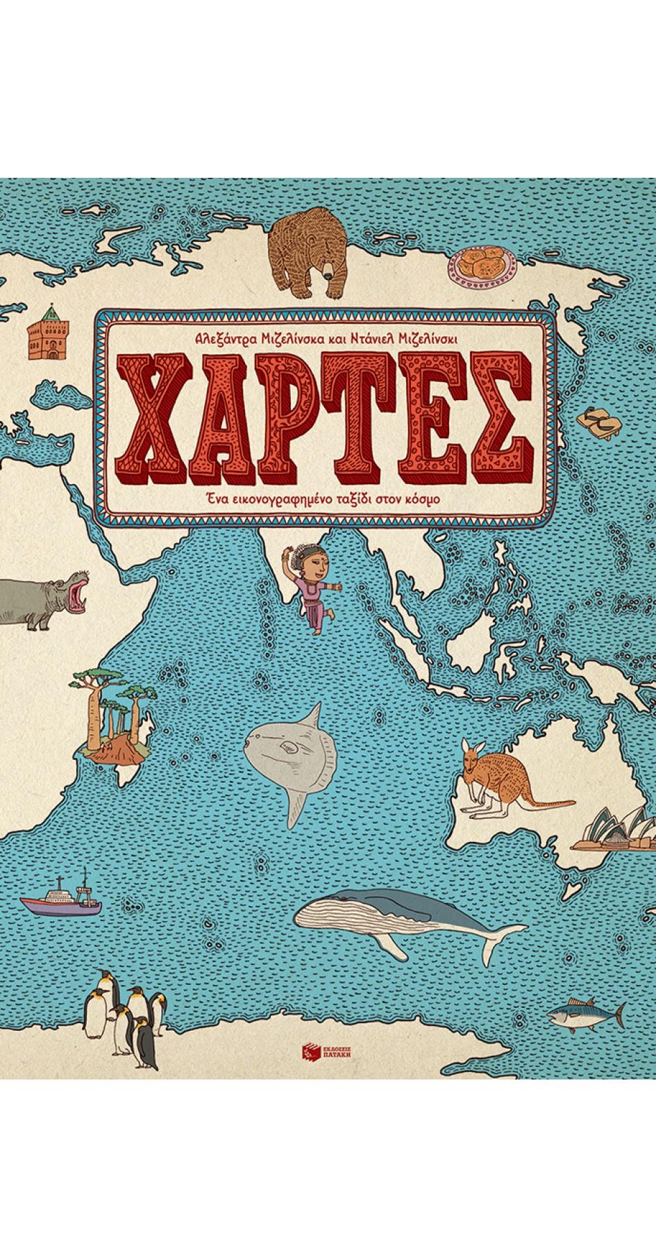 Χάρτες, ένα εικονογραφημένο ταξίδι στον κόσμο (book in Greek)