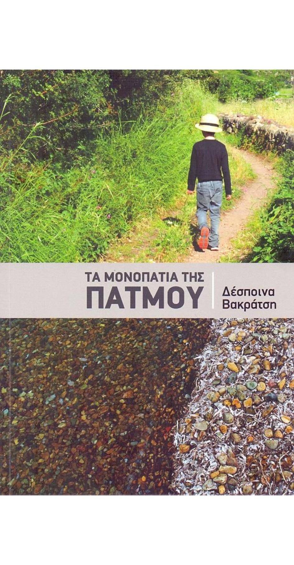 Footpaths of Patmos (Book in Greek)