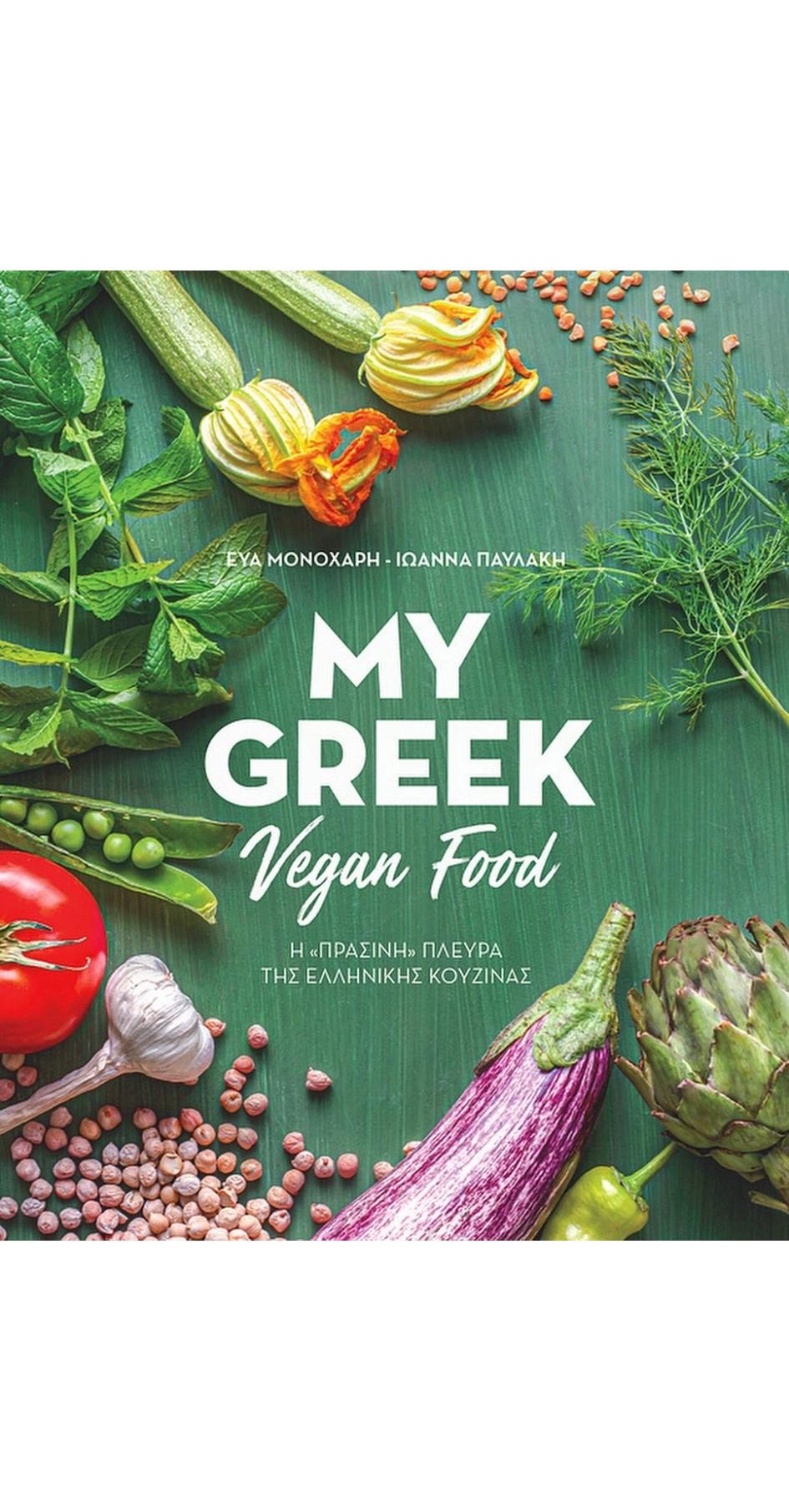 My Greek Vegan Food (Eng)