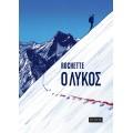 Ο Λύκος (book in Greek)