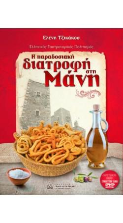 Η παραδοσιακή διατροφή στη Μάνη (BOOK IN GREEK)