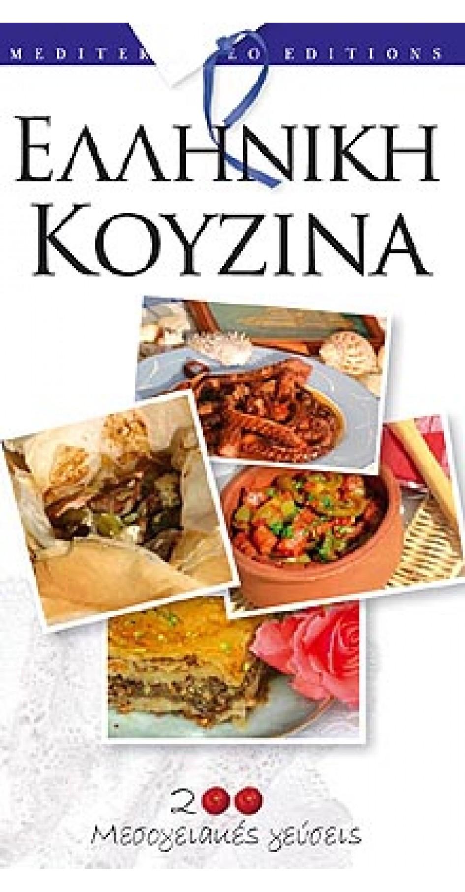Greek Cookery - 200 Mediterranean flavours (English)