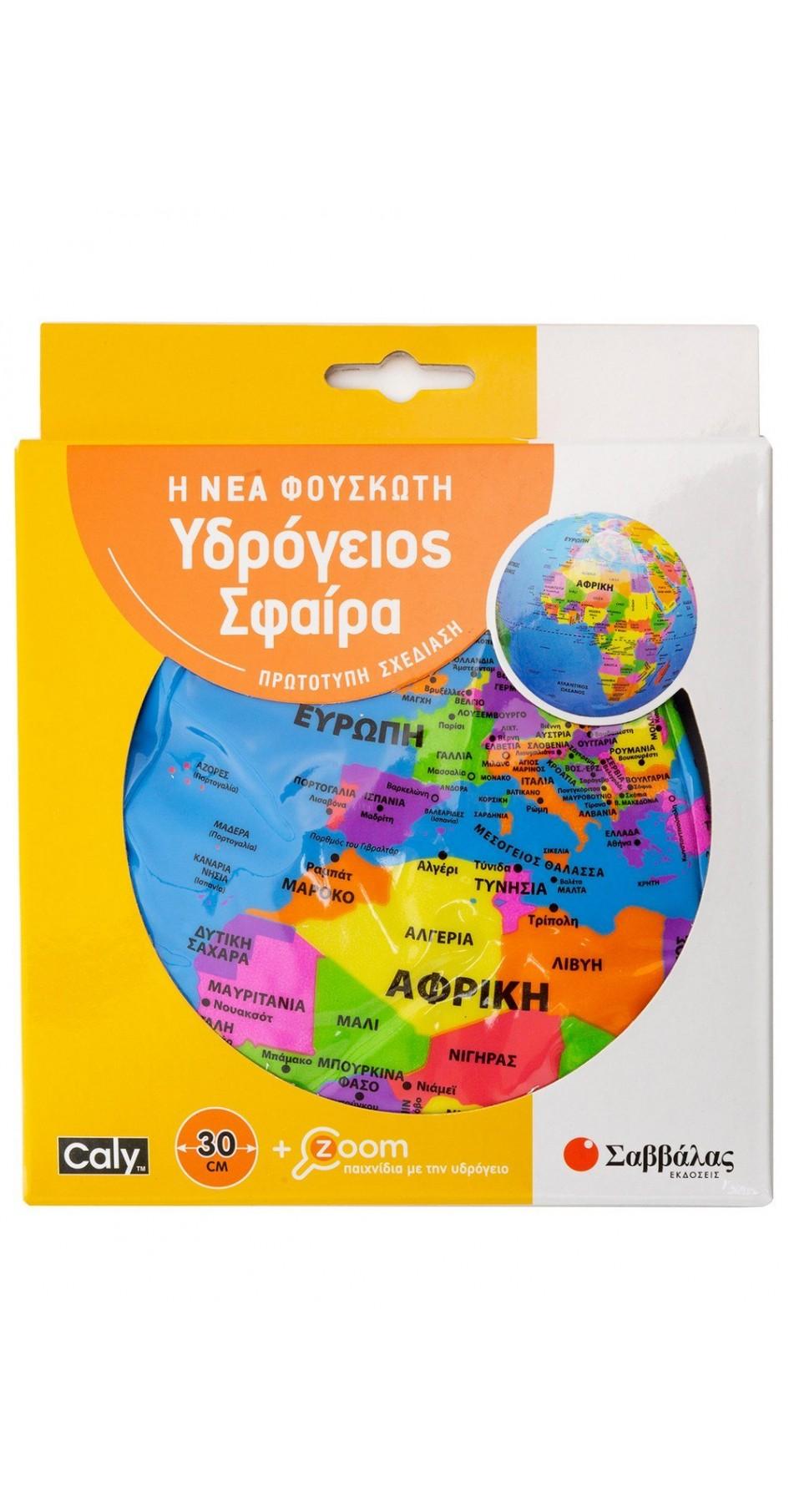 INFLATABLE GLOBE IN GREEK 30CM