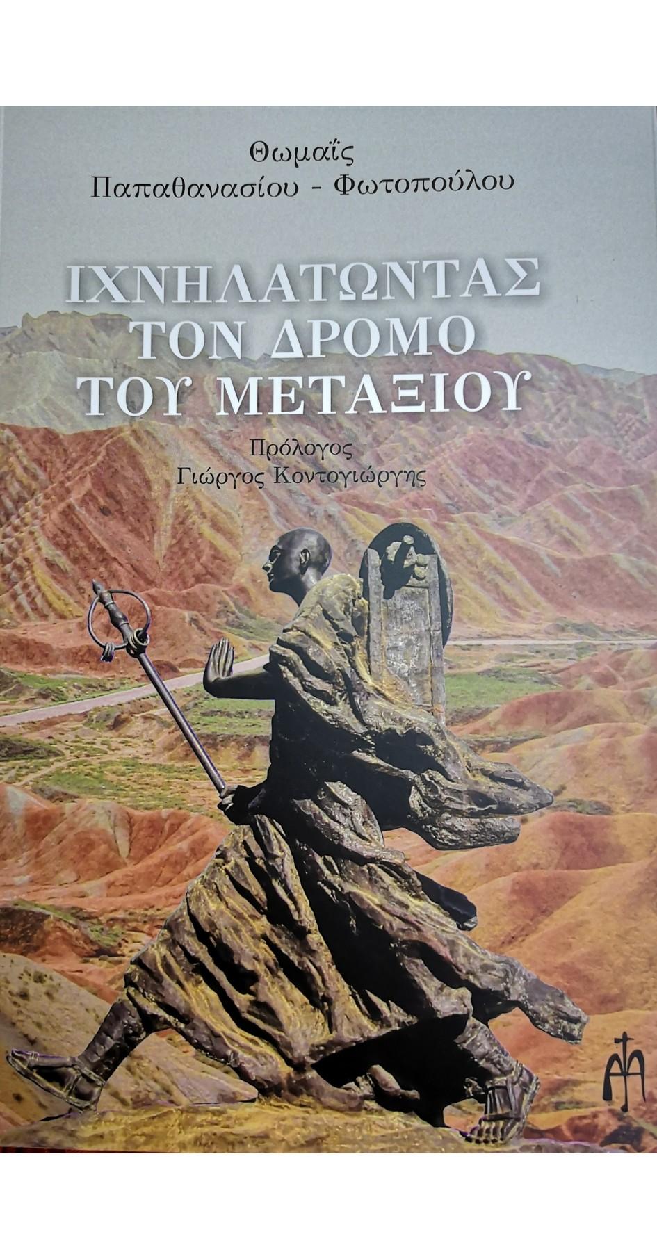 ΙΧΝΗΛΑΤΩΝΤΑΣ ΤΟΝ ΔΡΟΜΟ ΤΟΥ ΜΕΤΑΞΙΟΥ (BOOK IN GREEK)