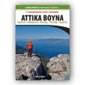 ΑΤΤΙΚΑ ΒΟΥΝΑ ΓΕΡΑΝΕΙΑ - ΚΙΘΑΙΡΩΝΑΣ - ΠΑΤΕΡΑΣ - ΠΕΝΤΕΛΗ - ΥΜΗΤΤΟΣ (BOOK IN GREEK)