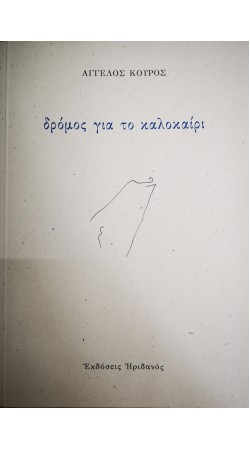Δρόμος για το καλοκαίρι (book in Greek)