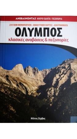 Όλυμπος Κλασικές αναβάσεις και πεζοπορίες  (book in greek)