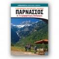 Παρνασσός Οι 15 ομορφότερες διαδρομές (BOOK IN GREEK)