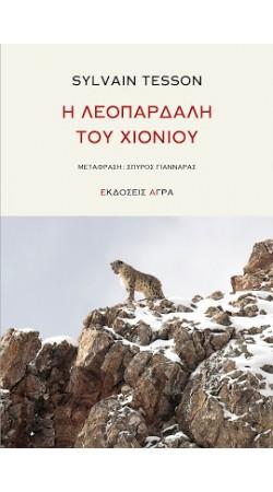 Η ΛΕΟΠΑΡΔΑΛΗ ΤΟΥ ΧΙΟΝΙΟΥ (BOOK IN GREEK)
