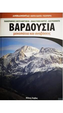 Βαρδούσια Μονοπάτια και Αναβάσεις (BOOK IN GREEK)