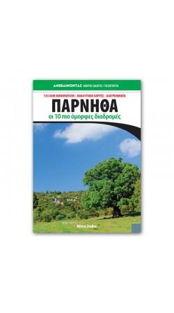 Πάρνηθα Οι 10 πιο όμορφες διαδρομές (BOOK IN GREEK)