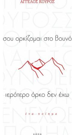 Σου ορκίζομαι στο Βουνό (book in Greek)