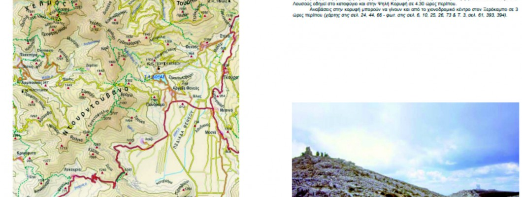 Anavasi cartography in the three volume book The Greek Mountains