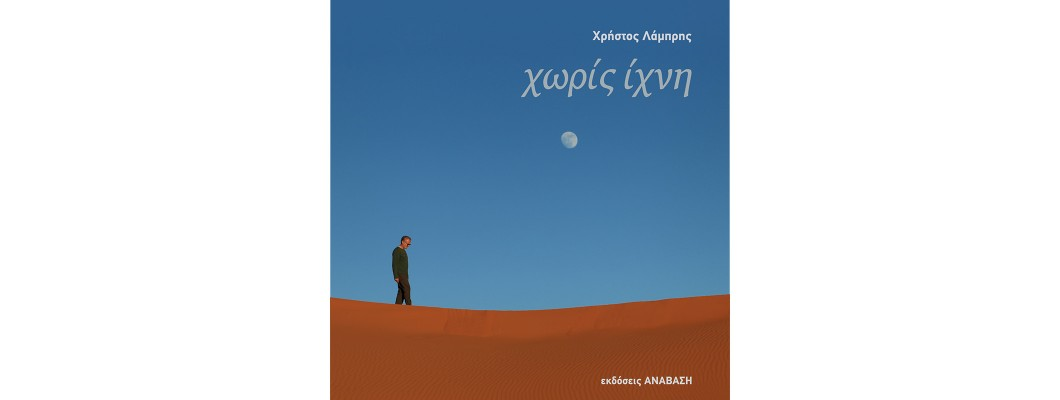 No footprint, new book by Christos Lambris