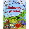 Άτλαντας για Παιδιά (book in Greek)