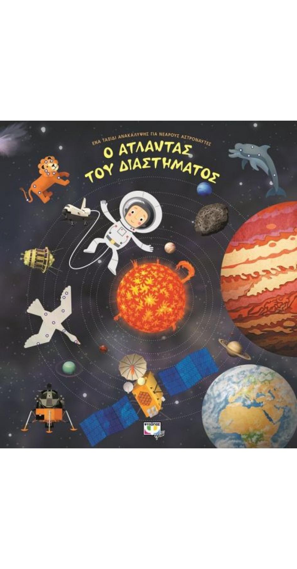 Ο άτλαντας του διαστήματος (book in Greek)