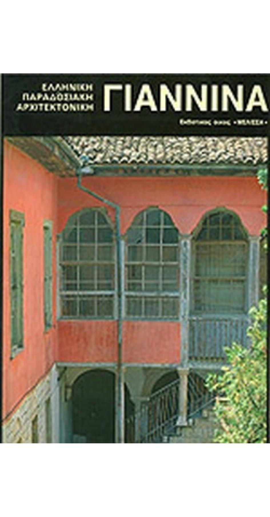 Γιάννινα Παραδοσιακή Αρχιτεκτονική (book in Greek)
