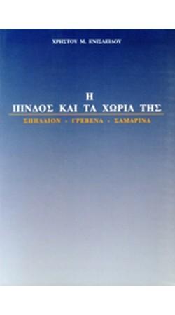 Η Πίνδος και τα Χωριά της: Σπήλαιον - Γρεβενά - Σαμαρίνα (book in Greek)