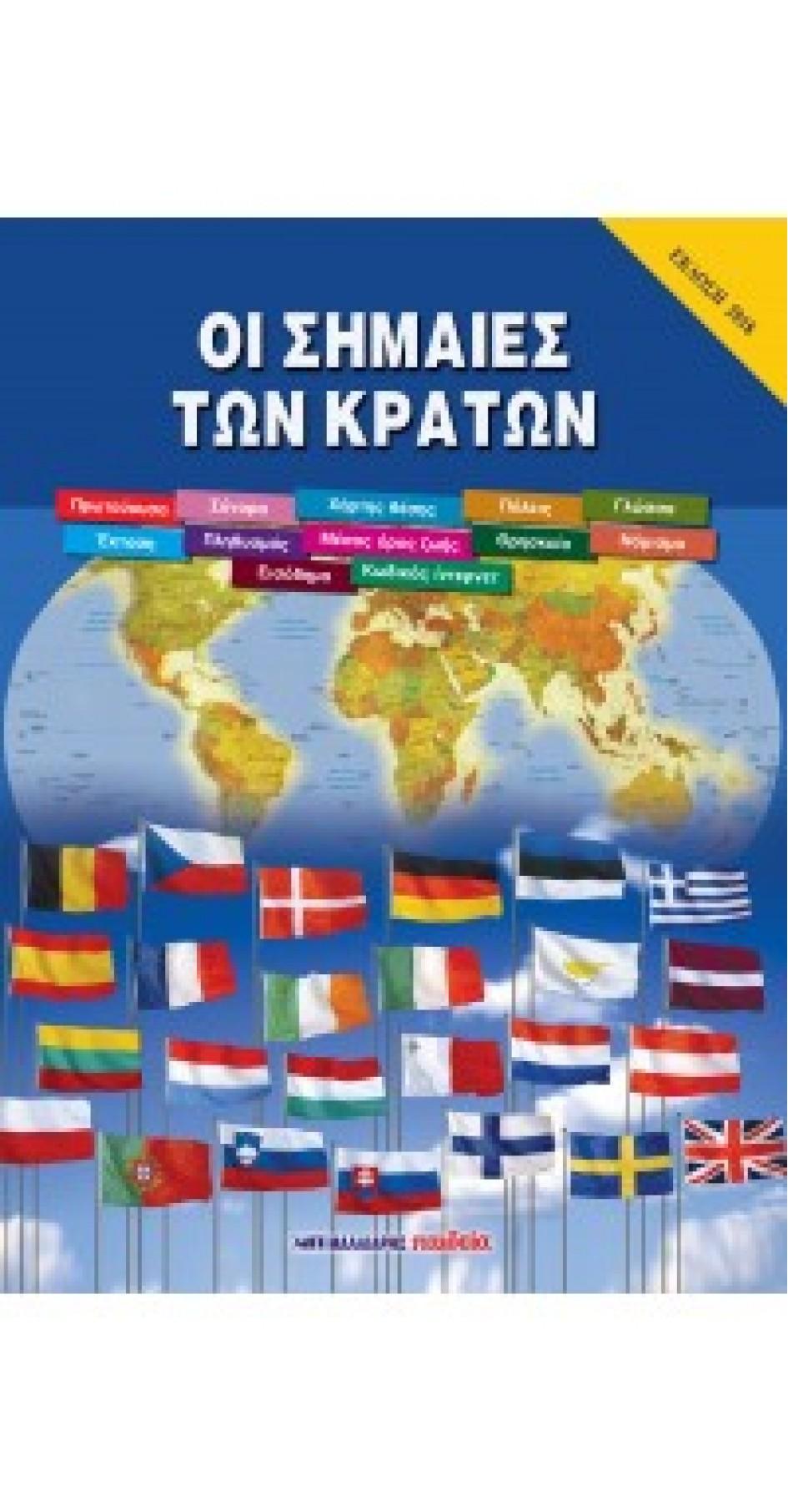 Οι σημαίες των κρατών (book in Greek)