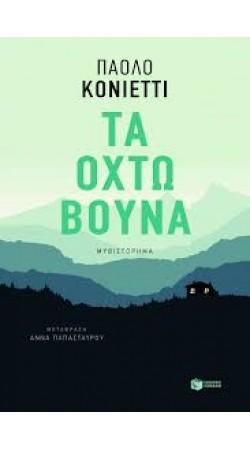 Τα Οχτώ Βουνά (book in Greek)