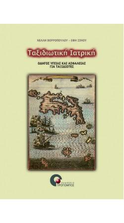 Ταξιδιωτική ιατρική: Οδηγός υγείας και ασφάλειας για ταξιδιώτες (book in Greek)