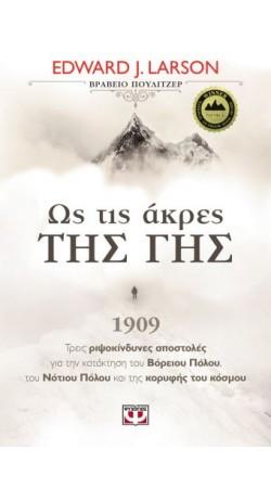 Ως τις Άκρες της Γης 1909 (book in Greek)
