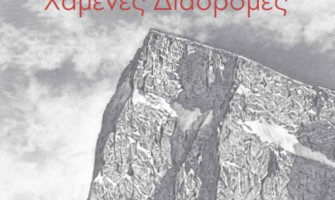Book Event at the Hellenic Climbing Festival in Metora 18/09/2021