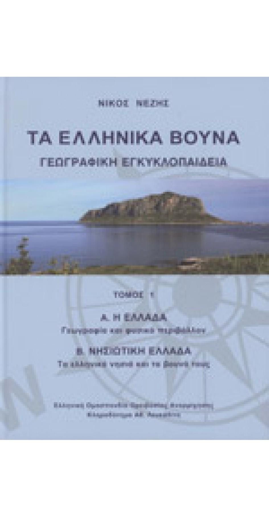Τα Ελληνικά Βουνά (3τόμο) (book in Greek)