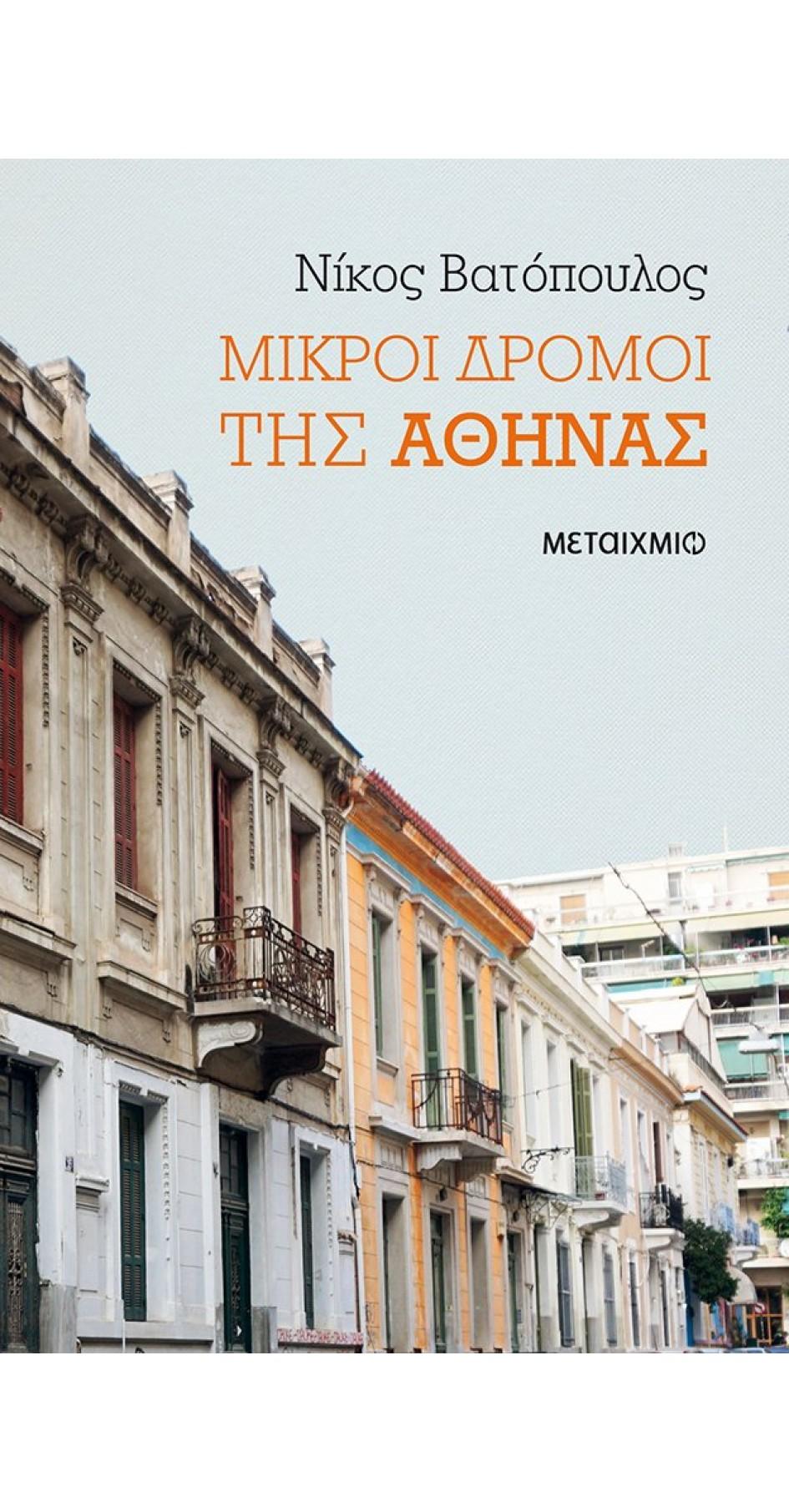 Μικροί δρόμοι της Αθήνας (book in Greek)