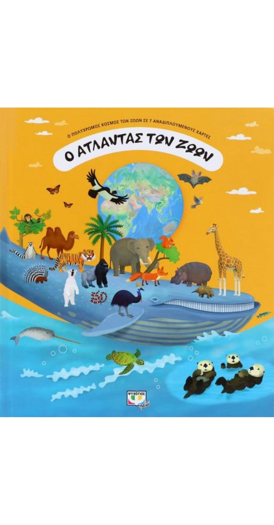 Ο άτλαντας των Ζώων (book in Greek)