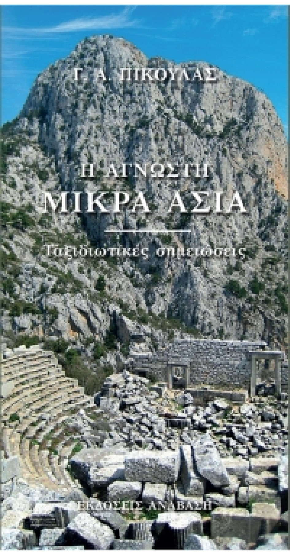 The Unknown Asia Minor (in Greek)