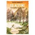 Το αγρίμι (book in Greek)