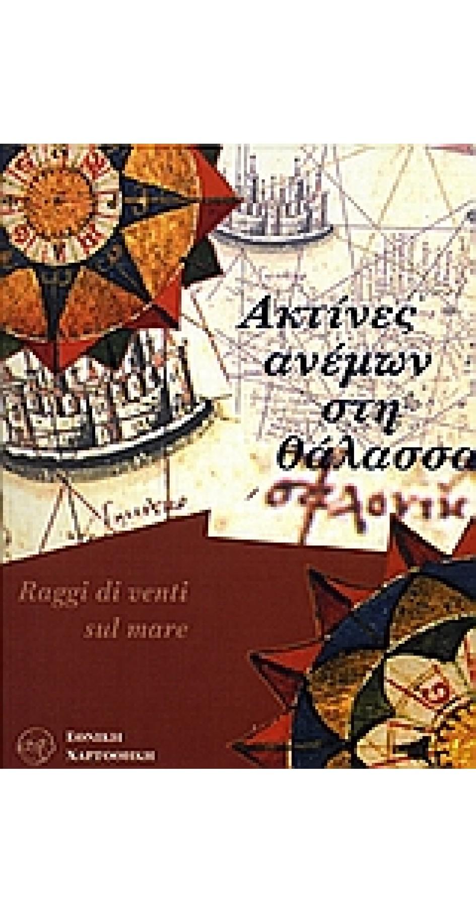 Ακτίνες ανέμων στη θάλασσα (book in Greek)