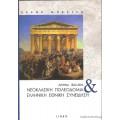Αθήνα 1834-1896: Νεοκλασική πολεοδομία & Ελληνική εθνική συνείδηση (book in Greek)