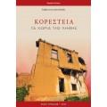 Korestia, ta choria tis lithis (book in Greek)