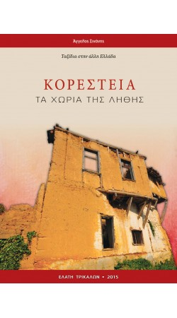 Korestia, ta choria tis lithis (book in Greek)