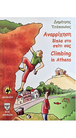Climbing in Athens | Anavasi Editions