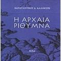Η αρχαία Ρύθυμνα (book in Greek)