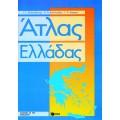 Άτλας Ελλάδας: βοήθημα για την εκπαίδευση (book in English)