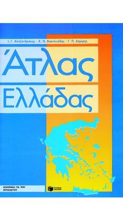 Άτλας Ελλάδας: βοήθημα για την εκπαίδευση (book in Greek)
