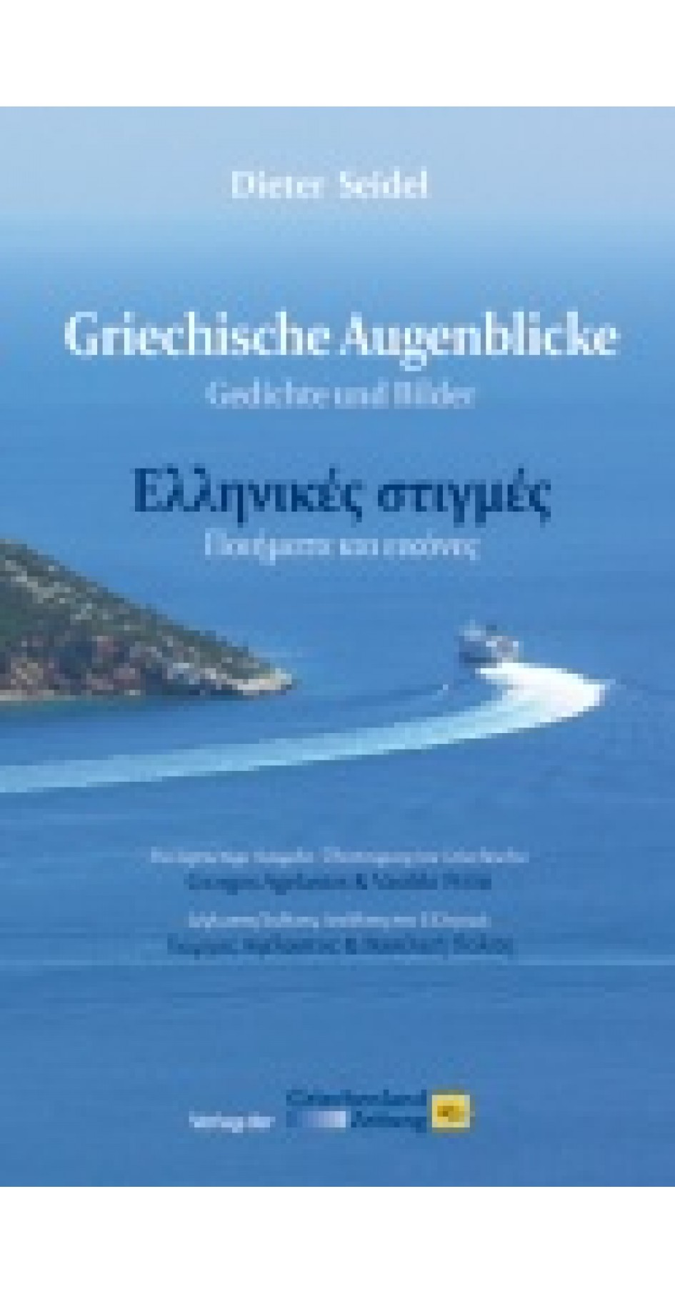 Greek Moments (book in Greek and German)
