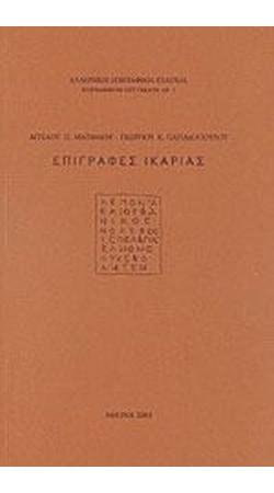 Επιγραφές Ικαρίας (book in Greek)