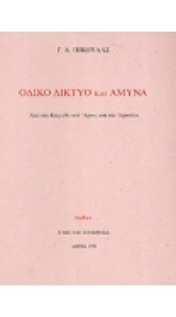 Οδικό Δίκτυο και  Άμυνα από την Κόρινθο στο Άργος και την Αρκαδία (book in Greek)