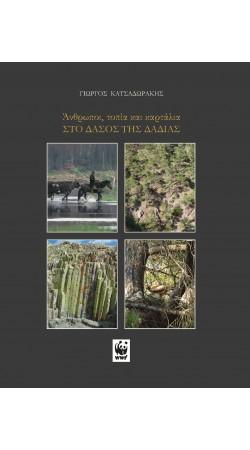 Άνθρωποι, τοπία και καρτάλια στο δάσος της Δαδίας (book in Greek) WWF